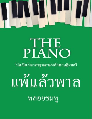 หน้าปก-the-piano-แพ้แล้วพาล-ookbee