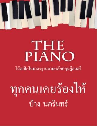 the-piano-ทุกคนเคยร้องไห้-หน้าปก-ookbee