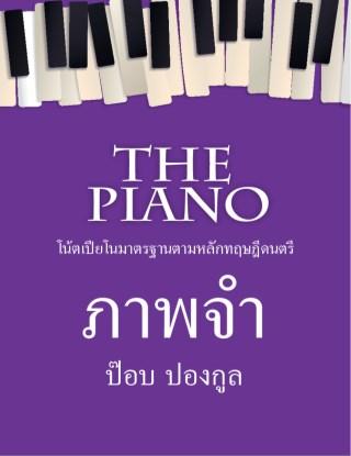 หน้าปก-the-piano-ภาพจำ-ookbee