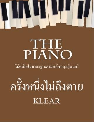 หน้าปก-the-piano-ครั้งหนึ่งไม่ถึงตาย-ookbee