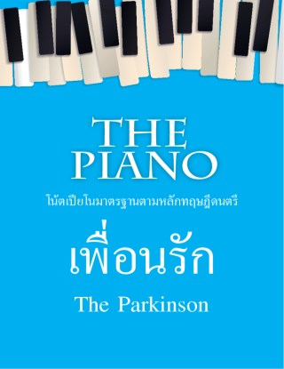หน้าปก-the-piano-เพื่อนรัก-ookbee