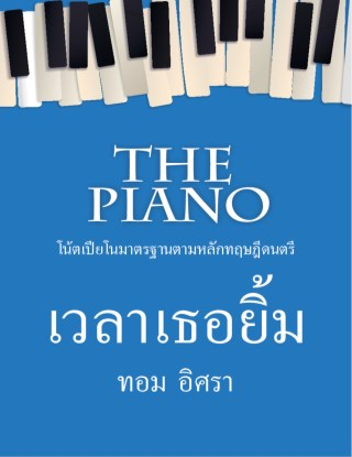 หน้าปก-the-piano-เวลาเธอยิ้ม-ookbee