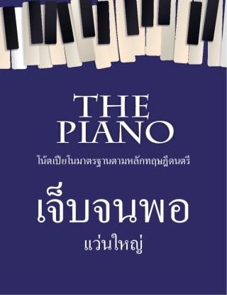 หน้าปก-the-piano-เจ็บจนพอ-ookbee