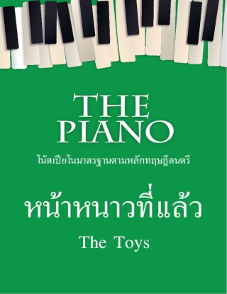 หน้าปก-the-piano-หน้าหนาวที่แล้ว-ookbee