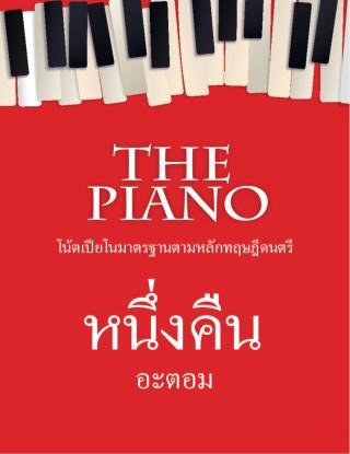 หน้าปก-the-piano-หนึ่งคืน-ookbee