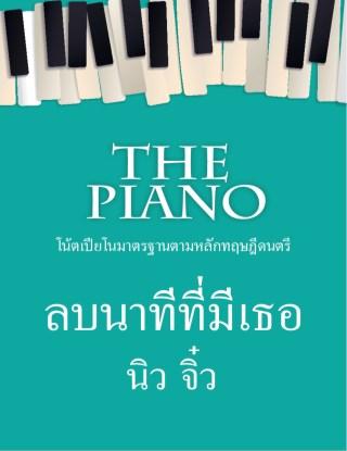 หน้าปก-the-piano-ลบนาทีที่มีเธอ-ookbee