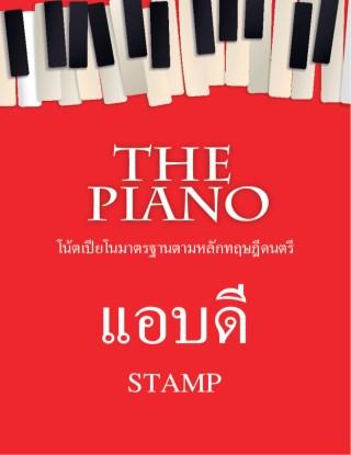 หน้าปก-the-piano-แอบดี-ookbee