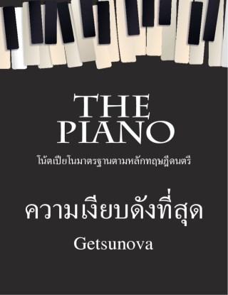 หน้าปก-the-piano-ความเงืยบดังที่สุด-ookbee