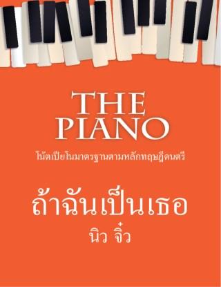 หน้าปก-the-piano-ถ้าฉันเป็นเธอ-ookbee