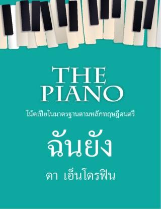 หน้าปก-the-piano-ฉันยัง-ookbee