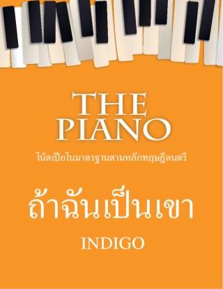 หน้าปก-the-piano-ถ้าฉันเป็นเขา-ookbee