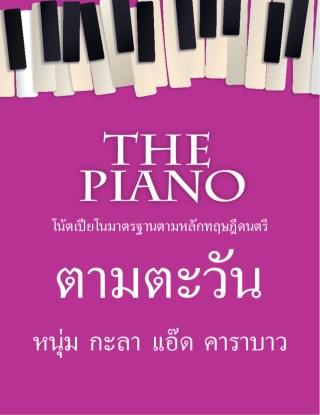 หน้าปก-the-piano-ตามตะวัน-ookbee