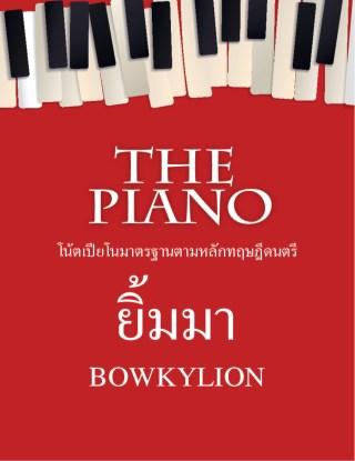 หน้าปก-the-piano-ยิ้มมา-ookbee