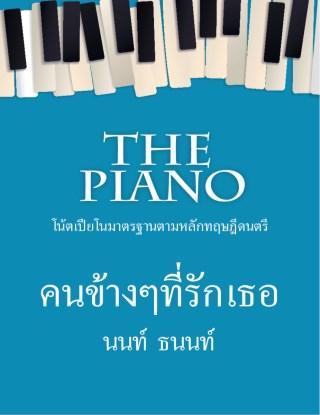หน้าปก-the-piano-คนข้างๆที่รักเธอ-ookbee