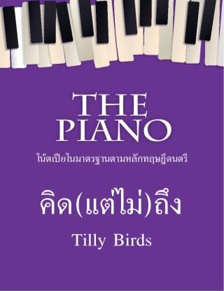 หน้าปก-the-piano-คิดแต่ไม่ถึง-ookbee