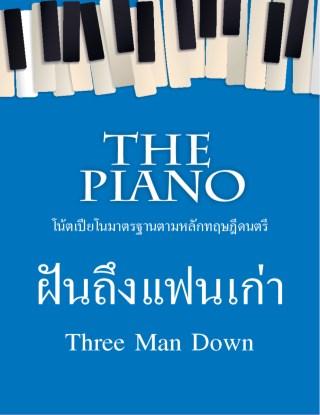 หน้าปก-the-piano-ฝันถึงแฟนเก่า-ookbee