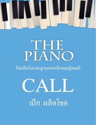 the-piano-call-หน้าปก-ookbee