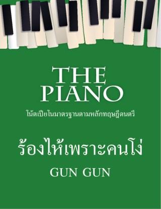 หน้าปก-the-piano-ร้องไห้เพราะคนโง่-ookbee