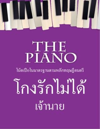 หน้าปก-the-piano-โกงรักไม่ได้-ookbee