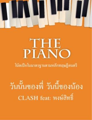หน้าปก-the-piano-วันนั้นของพี่วันนี้ของน้อง-ookbee