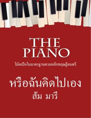 หน้าปก-the-piano-หรือฉันคิดไปเอง-ookbee
