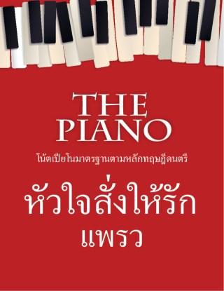 หน้าปก-the-piano-หัวใจสั่งให้รัก-ookbee