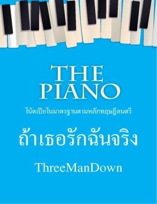 the-piano-ถ้าเธอรักฉันจริง-หน้าปก-ookbee
