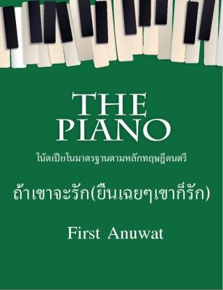 the-piano-ถ้าเขาจะรักยืนเฉยๆเขาก็รัก-หน้าปก-ookbee