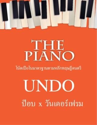 หน้าปก-the-piano-undo-ookbee