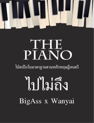 the-piano-ไปไมถึง-หน้าปก-ookbee