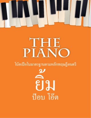 the-piano-ยิ้ม-หน้าปก-ookbee