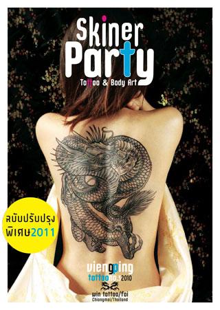 skiner-party-หน้าปก-ookbee