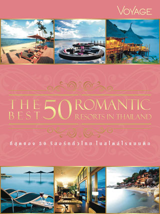 หน้าปก-the-best-50-romantic-resorts-in-thailand-ookbee
