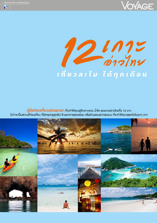 12-เกาะอ่าวไทย-หน้าปก-ookbee