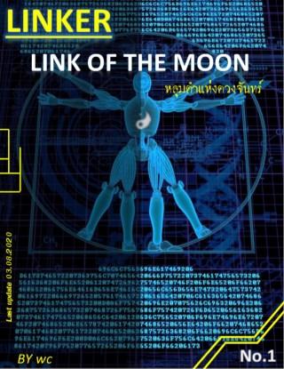 หน้าปก-linker-link-of-the-moon-หลุมดำแห่งดวงจันทร์-เล่ม-1-ookbee