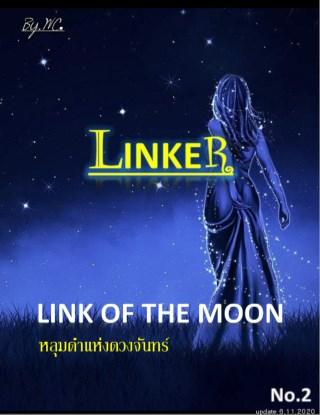 หน้าปก-linker-link-of-the-moon-หลุมดำแห่งดวงจันทร์-เล่ม-2-ookbee
