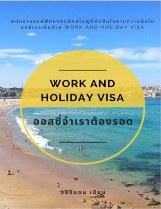 หน้าปก-work-and-holiday-visa-ออสซี่จ๋าเราต้องรอด-ookbee