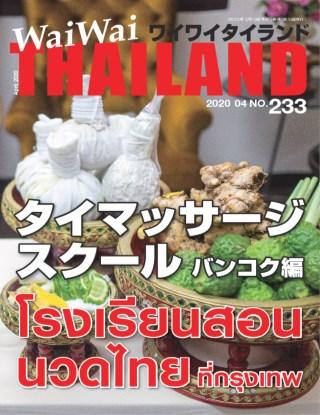 หน้าปก-โรงเรียนสอนนวดไทย-ที่กรุงเทพ-no233-april-2020-ookbee