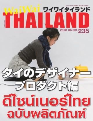 หน้าปก-ดีไซน์เนอร์ไทย-ฉบับผลิตภัณฑ์-no235-june-2020-ookbee