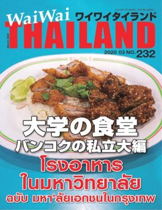 หน้าปก-โรงอาหารในมหาวิทยาลัย-ฉบับมหาลัยเอกชนในกรุงเทพ-no232-march-2020-ookbee