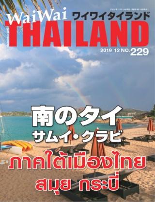 หน้าปก-ภาคใต้เมืองไทย-สมุย-กระบี่-no229-december-2019-ookbee
