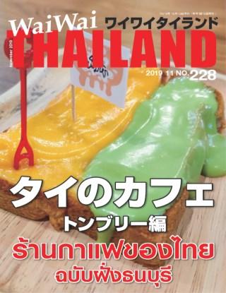 หน้าปก-ร้านกาแฟของไทย-ฉบับฝั่งธนบุรี-no228-november-2019-ookbee