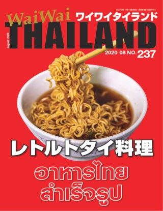 หน้าปก-อาหารไทยสำเร็จรูป-no237-august-2020-ookbee