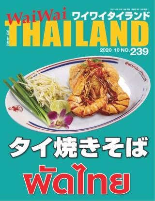 หน้าปก-waiwai-thailand-ข้าวมันไก่-no240-november-2020-ookbee