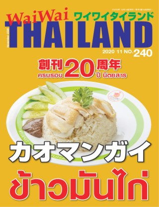 waiwai-thailand-ข้าวมันไก่-no240-november-2020-หน้าปก-ookbee