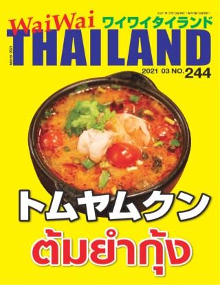 waiwai-thailand-ต้มยำกุ้ง-no244-march-2021-หน้าปก-ookbee