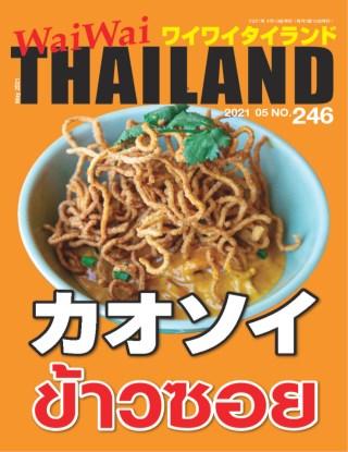 หน้าปก-waiwai-thailand-ข้าวซอย-no246-may-2021-ookbee