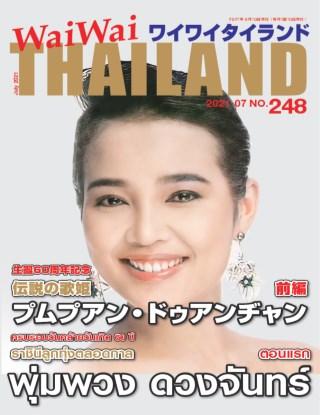 waiwai-thailand-ราชินีลูกทุ่งตลอดกาล-พุ่มพวง-ดวงจันทร์-no248-july-2021-หน้าปก-ookbee