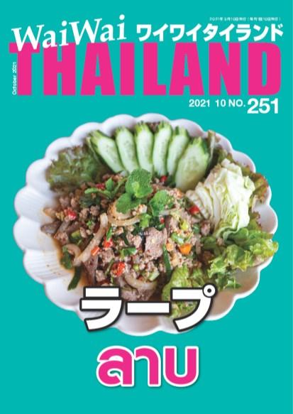 หน้าปก-waiwai-thailand-ลาบ-no251-october-2021-ookbee