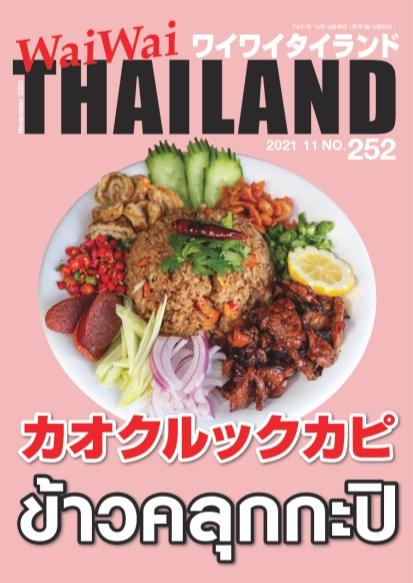 waiwai-thailand-ข้าวคลุกกะปิ-no252-november-2021-หน้าปก-ookbee